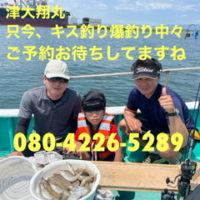 三重県|津大翔丸只今キス釣り爆釣り中