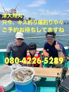 三重県 津大翔丸只今キス釣り爆釣り中