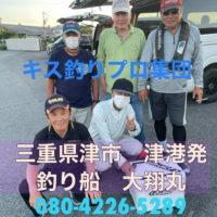 三重県|釣り船 津大翔丸