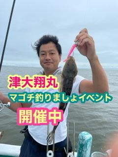 三重県 津大翔丸 マゴチ釣りましょイベント