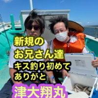 三重県|爆釣り大翔丸