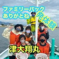 三重県|キス 爆釣り大翔丸