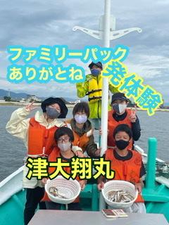 三重県 キス 爆釣り大翔丸