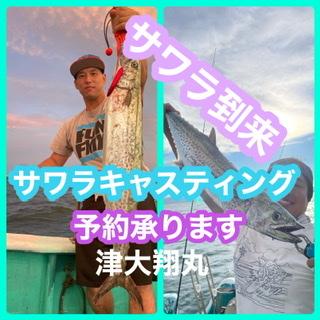 三重県|津港 大翔丸 サワラキャスティング