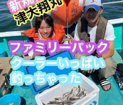 三重県|津港 大翔丸 キスのサイズデカなりました