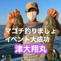 三重県|津大翔丸 マゴチ釣りましょイベント開催中