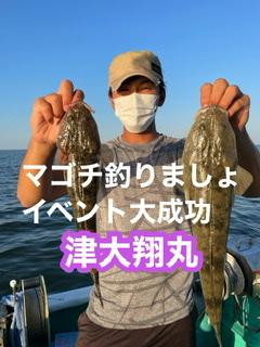 三重県 津大翔丸 マゴチ釣りましょイベント開催中