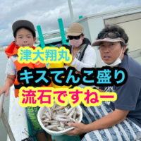 三重県|キス爆釣り津大翔丸