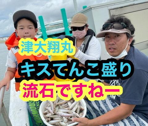 三重県 キス爆釣り津大翔丸