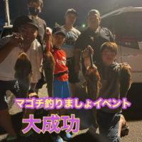 三重県|津大翔丸 マゴチ釣りましょイベント