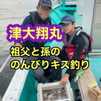 三重県|津大翔丸 のんびりキス釣り