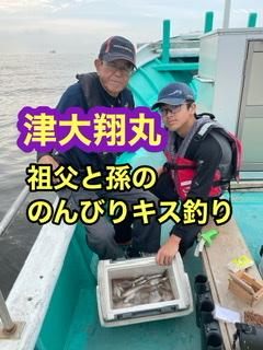 三重県 津大翔丸 のんびりキス釣り