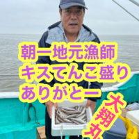 三重県|爆釣り津大翔丸 キス余裕の100匹越え
