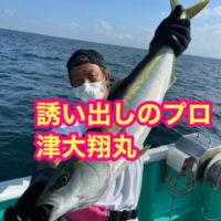 三重県 津大翔丸 誘い出しの釣り サワラ ワラサ ブリ